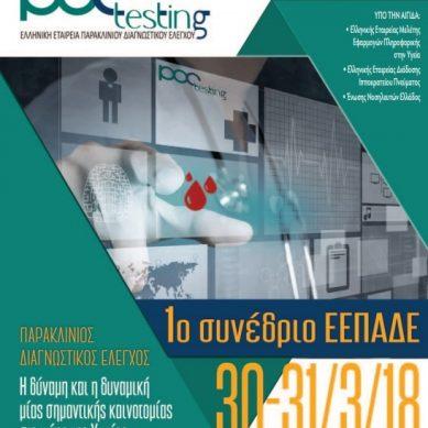 1o Συνέδριο Ελληνικής Εταιρείας Παρακλίνιου Διαγνωστικού Έλεγχου