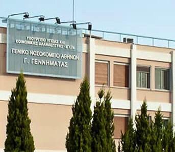 Ληστεία σε χρηματαποστολή στο νοσοκομείο «Γ. Γεννηματάς»