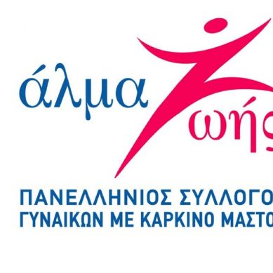 "10 χρόνια ""Greece Race for the Cure"""