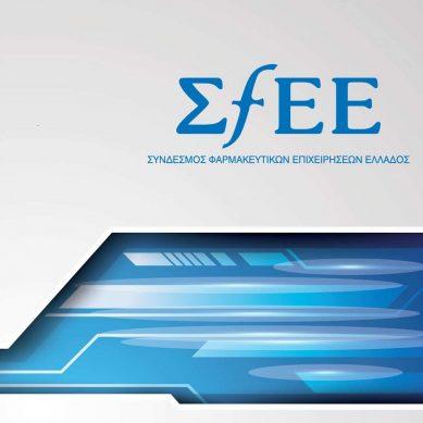 2ο Συνέδριο ΣΦΕΕ: Δίκαιο και Δεοντολογία του Φαρμάκου