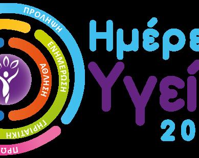 Ημέρες Υγείας 2018