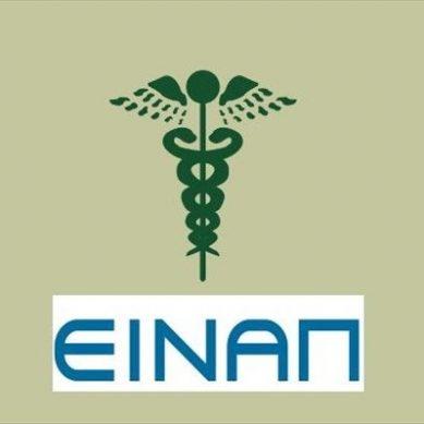 ΕΙΝΑΠ – ΑΤΤΙΚΟΝ Νοσοκομείο: Στάση εργασίας την Τετάρτη για τα ράντζα
