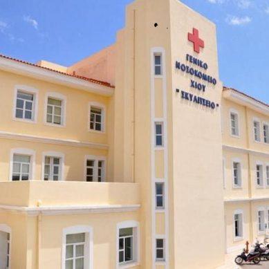 Πρωτιά για το ΓΝ Χίου Σκυλίτσειο: Για πρώτη φορά νευροχειρουργική και αγγειοχειρουργική επέμβαση