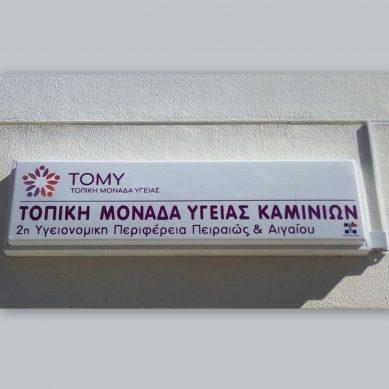 Εγκαίνια της 1ης Τοπικής Μονάδας Υγείας (ΤΟΜΥ) στην Αττική