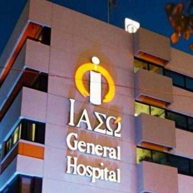 ΙΑΣΩ General: Ολοκληρώθηκε η συμφωνία μεταβίβασης στην Hellenic Helthcare SARL