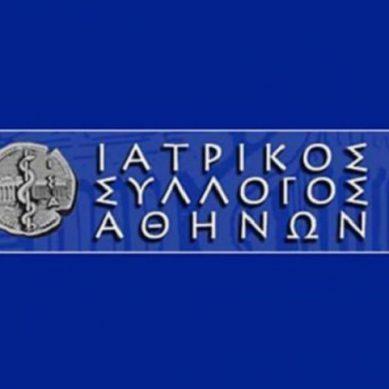 Έκτακτη σύσκεψη της Επιτροπής Εμπειρογνωμόνων του ΙΣΑ & Περιφέρειας Αττικής για τον κορωνοϊό