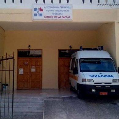 ΠΟΕΔΗΝ: Υποστελεχωμένα τα Κέντρα Υγείας Πρέβεζας