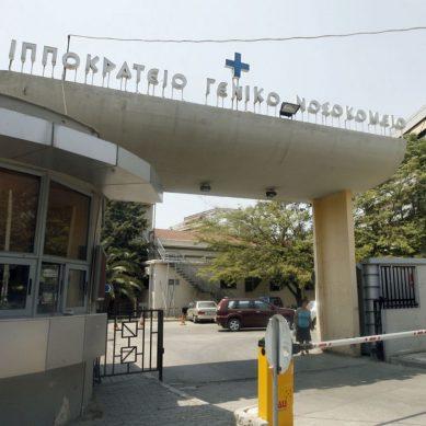 Ιπποκράτειο Θεσσαλονίκης: Εγκαινιάστηκε το ψυχιατρικό τμήμα
