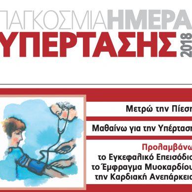 Πέμπτη 17 Μαΐου – Παγκόσμια Ημέρα Υπέρτασης: Ενημέρωση πολιτών για την Υπέρταση από την Ελληνική Καρδιολογική Εταιρεία
