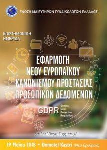 Εφαρμογή Νέου Ευρωπαϊκού Κανονισμού Προστασίας Προσωπικών Δεδομένων
