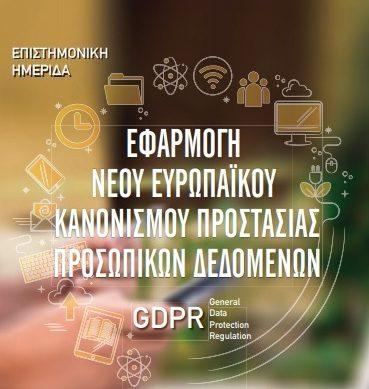 Επιστημονική Ημερίδα: Εφαρμογή Νέου Ευρωπαϊκού Κανονισμού Προστασίας Προσωπικών Δεδομένων