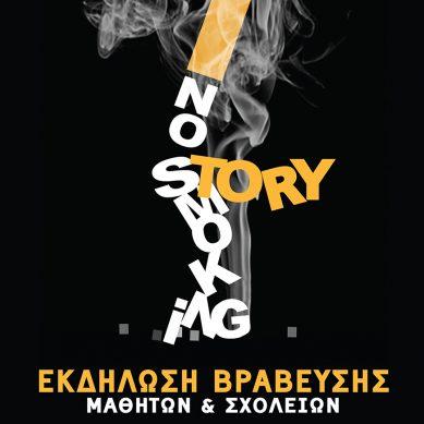 No Smoking Story: Εκδήλωση Βράβευσης Μαθητών για τον Πανελλήνιο Μαθητικό Διαγωνισμό Ταινιών Μικρού Μήκους της  Ελληνικής Καρδιολογικής Εταιρείας