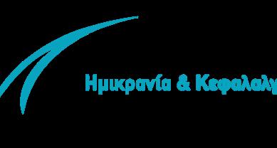 Απόσυρση του φαρμάκου Zomigon για την Ημικρανία από την Ελλάδα