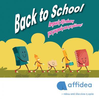 Προσφορά ιατρικών εξετάσεων back to school από τον όμιλο affidea