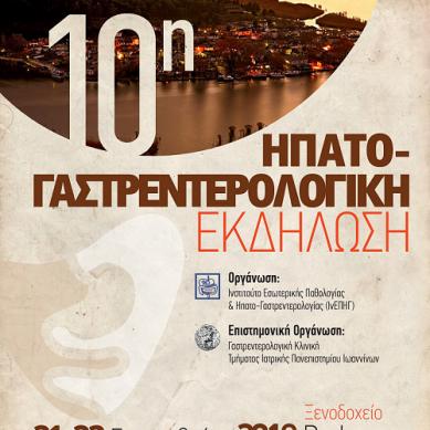 10η Ηπατο-Γαστρεντερολογική Εκδήλωση