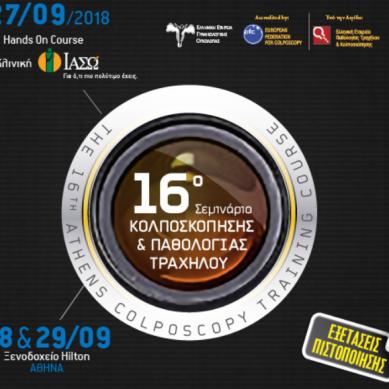 16o Ευρωπαϊκό Σεμινάριο Κολποσκόπησης & Παθολογίας Τραχήλου