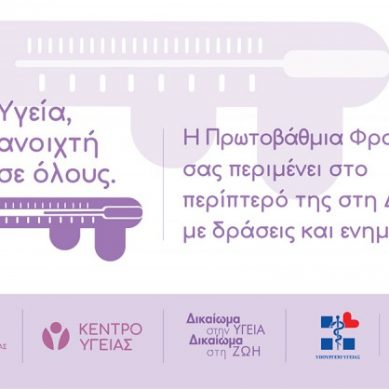 Tο Υπουργείο Υγείας με περίπτερο για την Πρωτοβάθμια Φροντίδα Υγείας, στην 83η ΔΕΘ