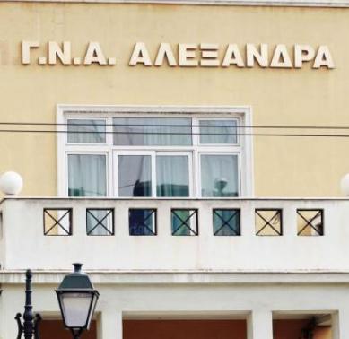 Λειτουργία νέου Γραμμικού Επιταχυντή στο Γ.ΝΑ Αλεξάνδρα