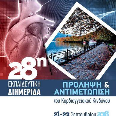 28η Εκπαιδευτική Διημερίδα «Πρόληψη & Αντιμετώπιση του Καρδιαγγειακού Κινδύνου» 21-22 Σεπτεμβρίου 2018, ξενοδοχείο «Du Lac», Ιωάννινα