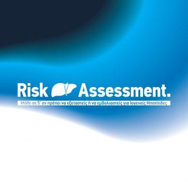 Ερωτηματολόγιο Αξιολόγησης Κινδύνου για Ιογενείς Ηπατίτιδες Α, Β και C με στόχο την Πρόληψη