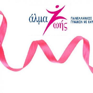 Αναβολή 10ου Greece Race for the Cure® λόγω των έκτακτων καιρικών φαινομένων