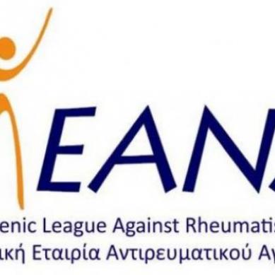 Δικαίωση για την ΕΛ.Ε.ΑΝ.Α η απόφαση του Υπουργείου Υγείας για την ενδοφλέβια χορήγηση βιολογικών παραγόντων από τα Κέντρα Υγείας