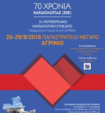 Περιφερειακό Καρδιολογικό Συνέδριο 2018