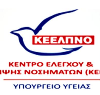 Προκήρυξη για θέσεις εργασίας από το ΚΕΕΛΠΝΟ