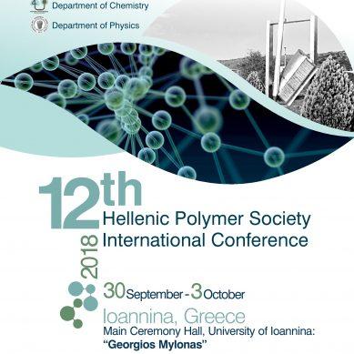 12ο Πανελλήνιο Συνέδριο Πολυμερών με διεθνή συμμετοχή 30 Σεπτεμβρίου – 3 Οκτωβρίου