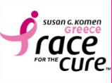 11ο Greece Race for the Cure: Οι εγγραφές ξεκίνησαν!
