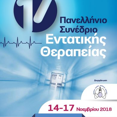 17ο Πανελλήνιο Συνέδριο Εντατικής Θεραπείας