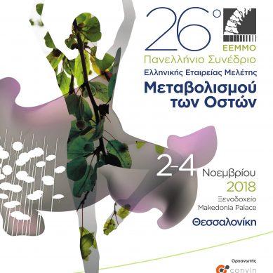 26ο Πανελλήνιο Συνέδριο  της Ελληνικής Εταιρείας Μελέτης Μεταβολισμού των Οστών  4 έως 6 Νοεμβρίου 2018 στο Makedonia Palace