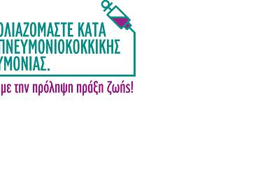 Η Ελληνική Πνευμονολογική Εταιρεία (ΕΠΕ) ως Θεσμικός Εταίρος, στον 36ο Αυθεντικό Μαραθώνιο της Αθήνας.