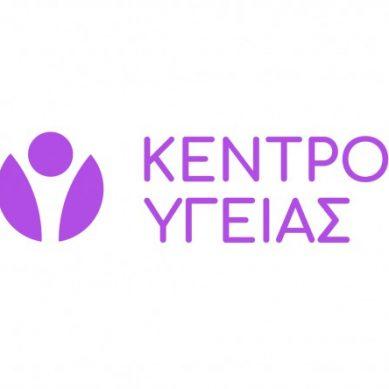 Διεύρυνση ωραρίου για 10 Κέντρα Υγείας της 1ης Υγειονομικής Περιφέρειας Αττικής