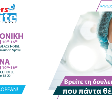 Βρείτε όλες τις νέες ευκαιρίες εργασίας στον Ιατρικό τομέα σε μία εκδήλωση!