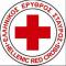 Ελληνικός Ερυθρός Σταυρός: σε αναστολή της συμμετοχής του, από τη Διεθνή Ομοσπονδία