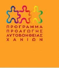 Πρόγραμμα Προαγωγής Αυτοβοήθειας: Δύο κύκλοι σεμιναρίων με θέμα το αλκοόλ και τον τζόγο
