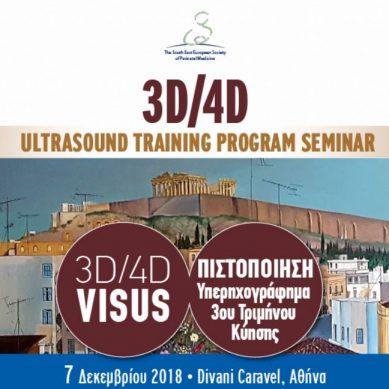 3D/4D Ultrasound Training Program Seminar (Visus Course) Σεμινάριο πιστοποίησης στο υπερηχογράφημα 3ου τριμήνου κύησης