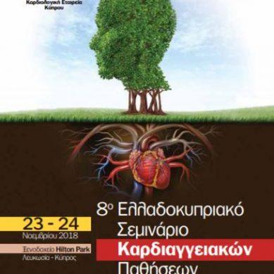 8ο Ελλαδοκυπριακό Σεμινάριο Καρδιαγγειακών Παθήσεων