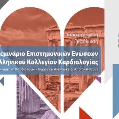 Σεμινάριο Επιστημονικών Ενώσεων του Ελληνικού Κολλεγίου Καρδιολογίας
