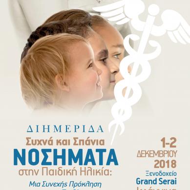 Διημερίδα Συχνά και Σπάνια Νοσήματα στην Παιδική Ηλικία: Μια Συνεχής Πρόκληση για τον Παιδίατρο
