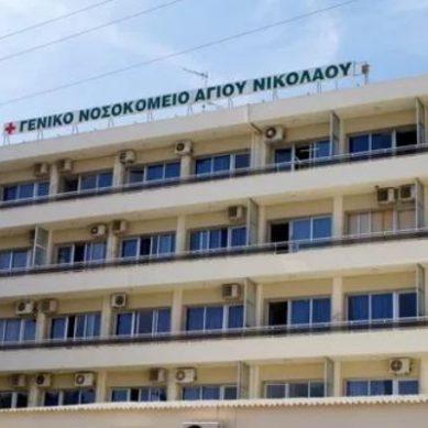 Έργα εκσυγχρονισμού στο Γενικό Νοσοκομείο Αγίου Νικολάου