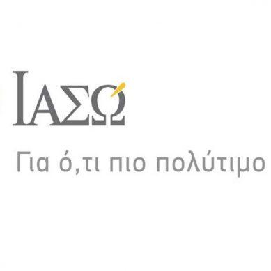 ΙΑΣΩ: Μία από τις υγιέστερα αναπτυσσόμενες επιχειρήσεις Υγείας στην Ελλάδα