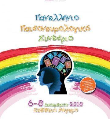 Πανελλήνιο Παιδονευρολογικό Συνέδριο