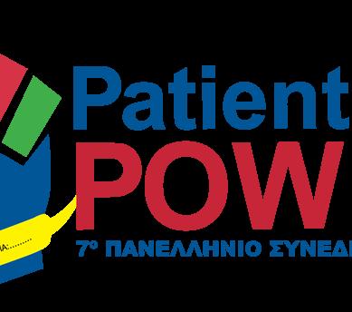 Ενδυναμώνεται ο ρόλος των ασθενών στο διάλογο με την Πολιτεία  για την προάσπιση των δικαιωμάτων τους