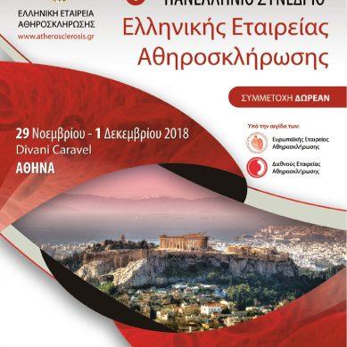 Έναρξη του 8ου Πανελληνίου Συνεδρίου Ελληνικής Εταιρείας Αθηροσκλήρωσης
