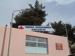 Γ. Ν .Λιβαδειάς: Πρόσκληση εκδήλωσης ενδιαφέροντος για την πρόσληψη επικουρικών ιατρών
