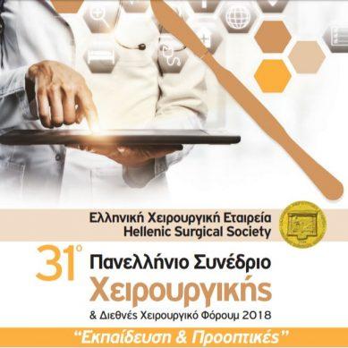 Ανησυχητικό το ποσοστό «φυγής» νέων γιατρών στο εξωτερικό για εκπαίδευση και εργασία