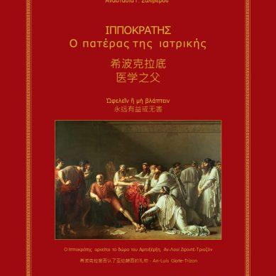 Έκδοση του Όρκου του Ιπποκράτη στα κινεζικά! Χρυσός χορηγός η Uni-pharma