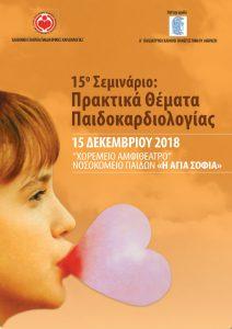 15ο Σεμινάριο Πρακτικά Θέματα Παιδοκαρδιολογίας